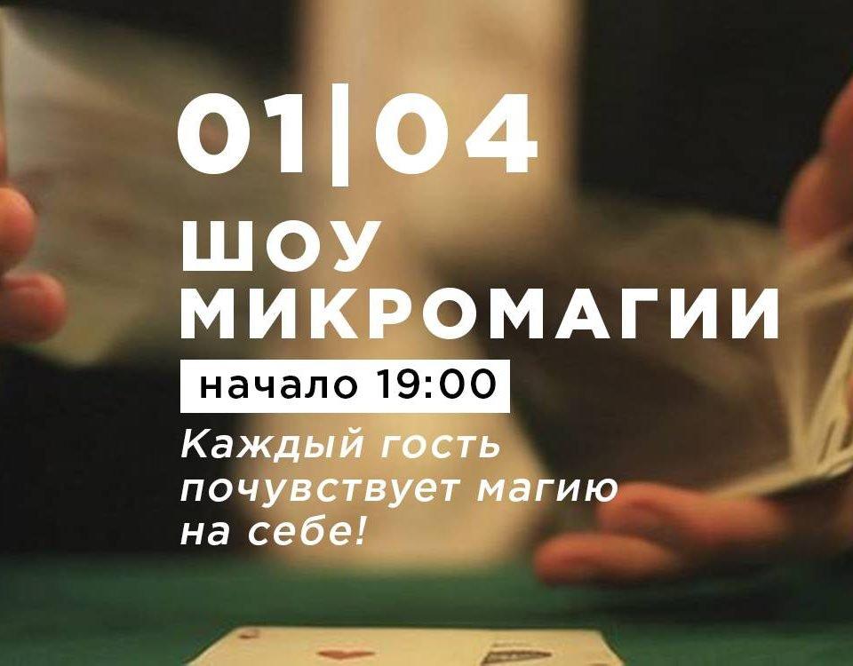 1 апреля - Шоу Микромагии от Максима Гладшейна
