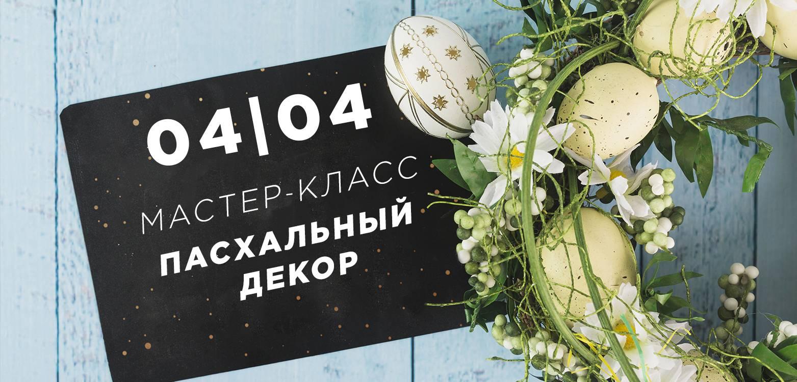 "4 апреля -Мастер Класс ""Пасхальный декор"""