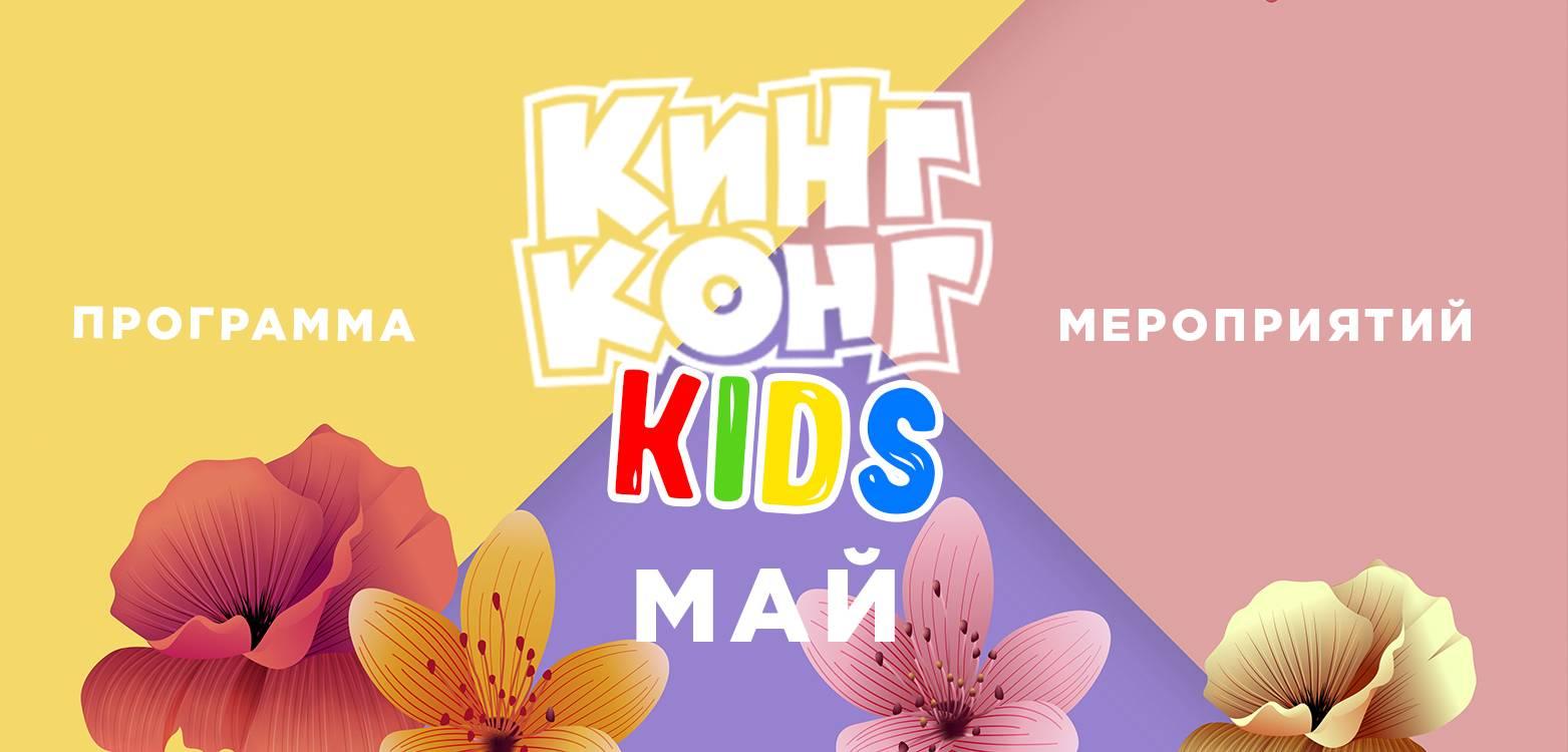 Программа Кинг Конг Kids на май