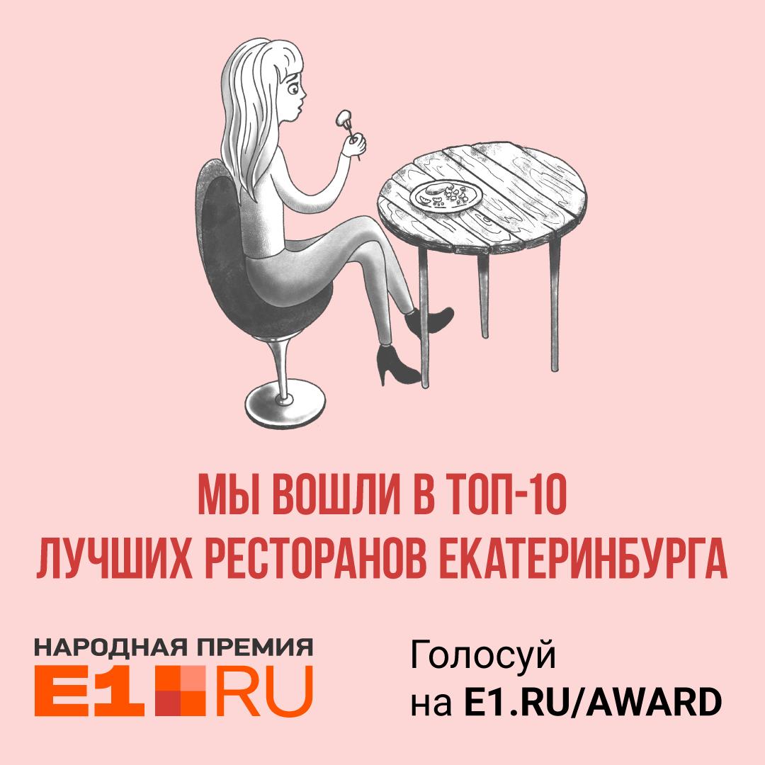 ТОП 10 ресторанов Екатеринбурга:  Голосуем за Мистер Чанг и Кинг Конг пиццу