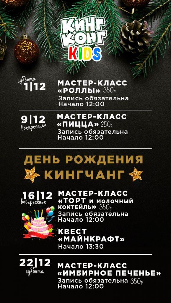 Расписание мастер-классов - декабрь