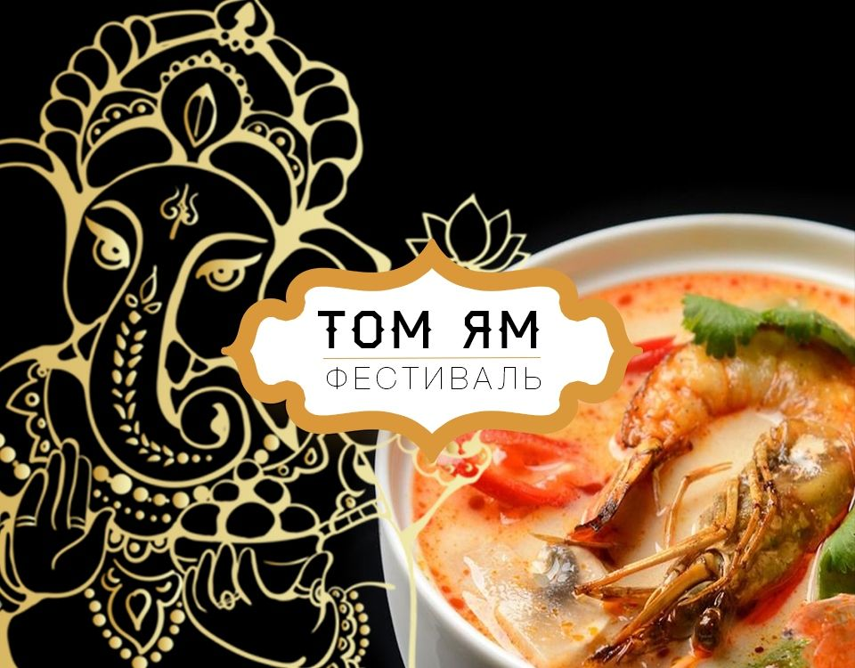 Фестиваль Том Ям с 21 января