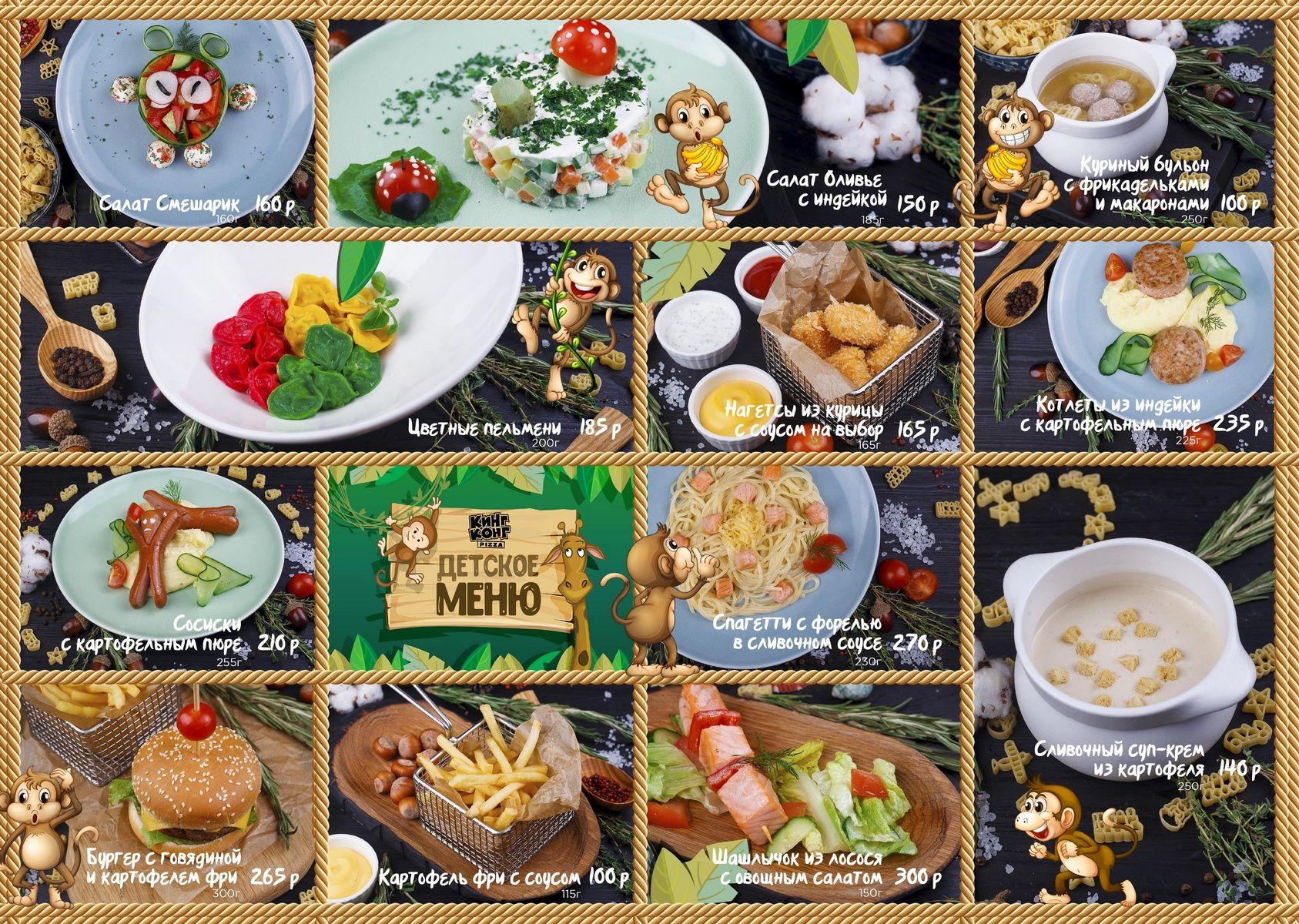 Детское меню ресторана КингЧанг