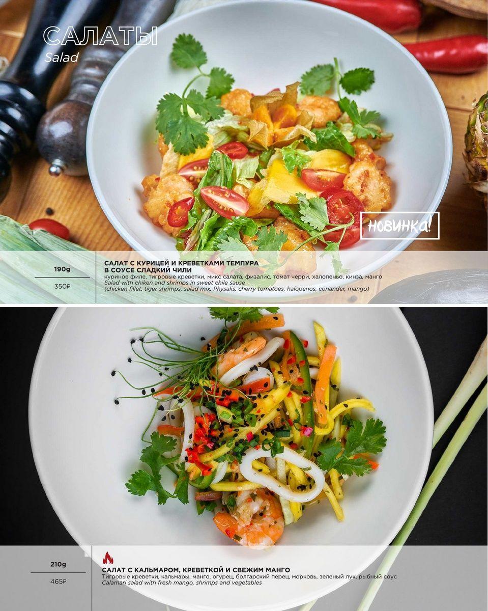 Салат с курицей и креветками темпура, салат с кальмаром