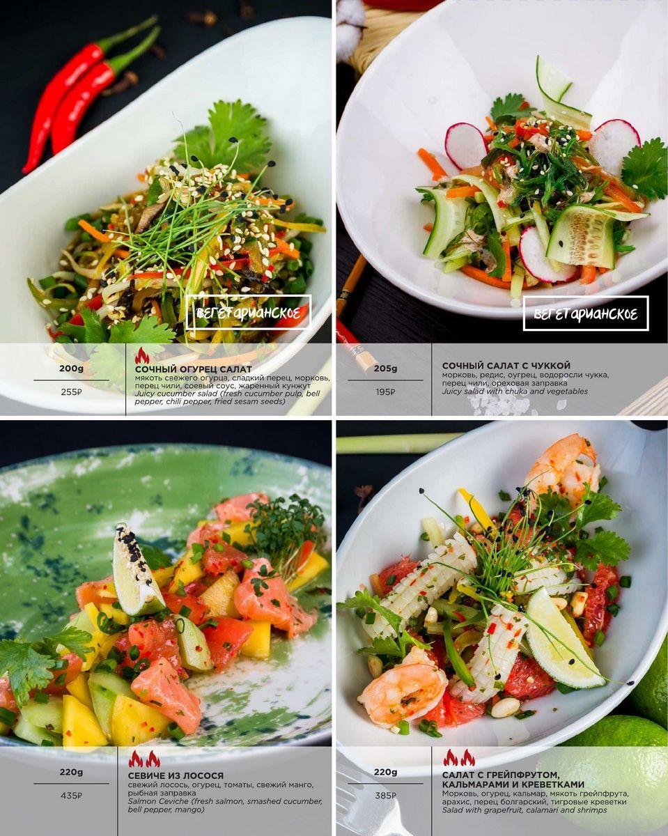 Вегетарианские салаты, севиче из лосося