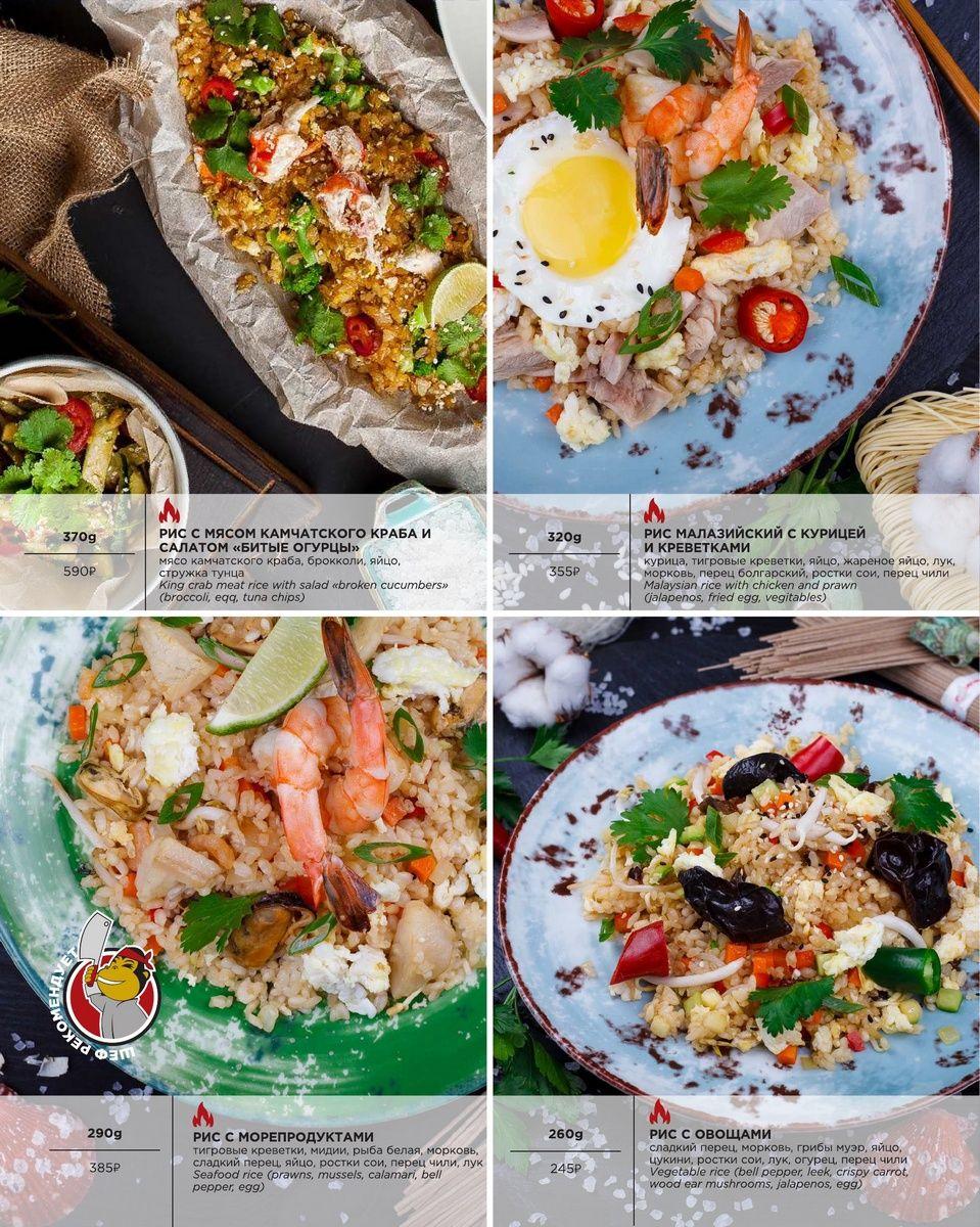 Рис с мясом, курицей, морепродуктами, овощами