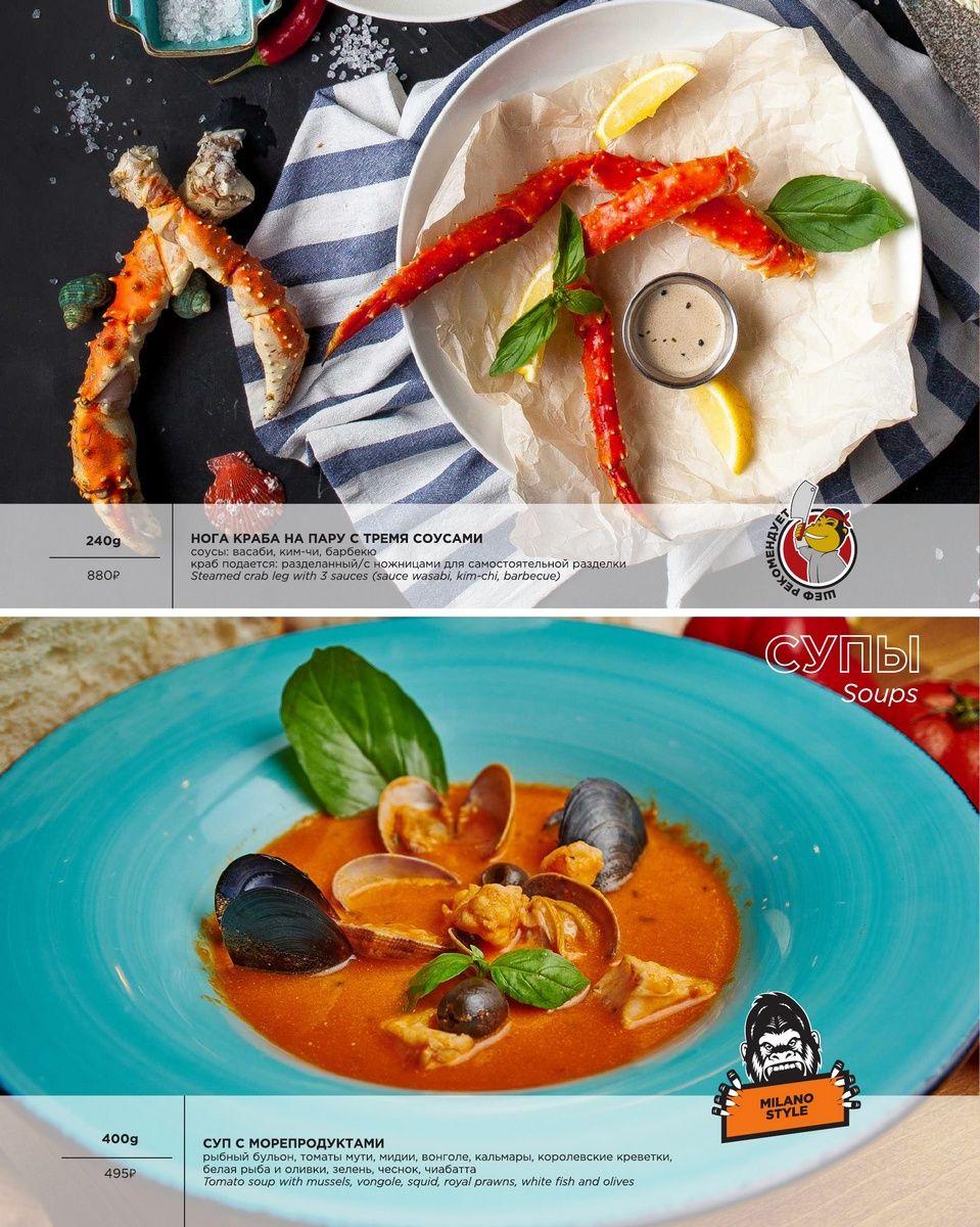 Нога краба, суп с морепродуктами