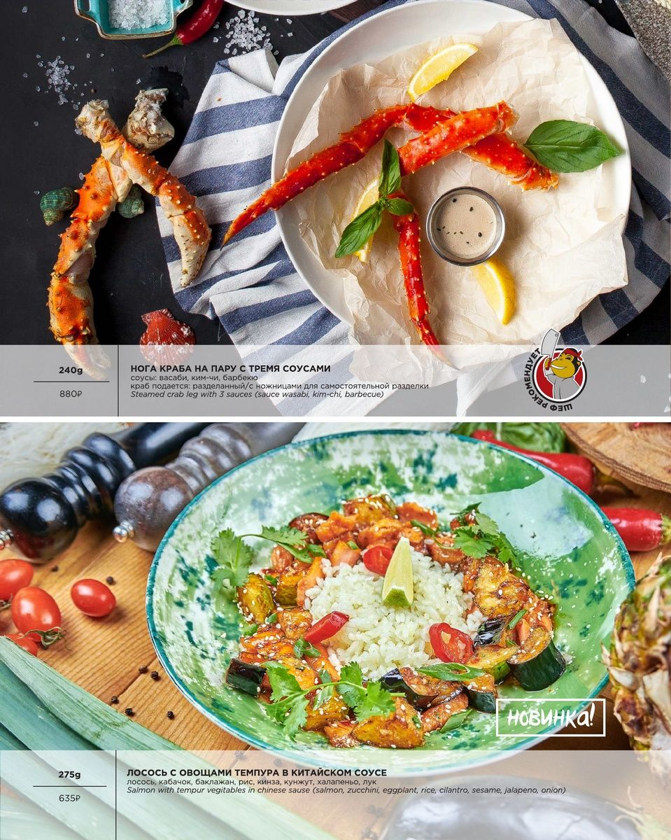 Нога краба на пару, лосось с овощами