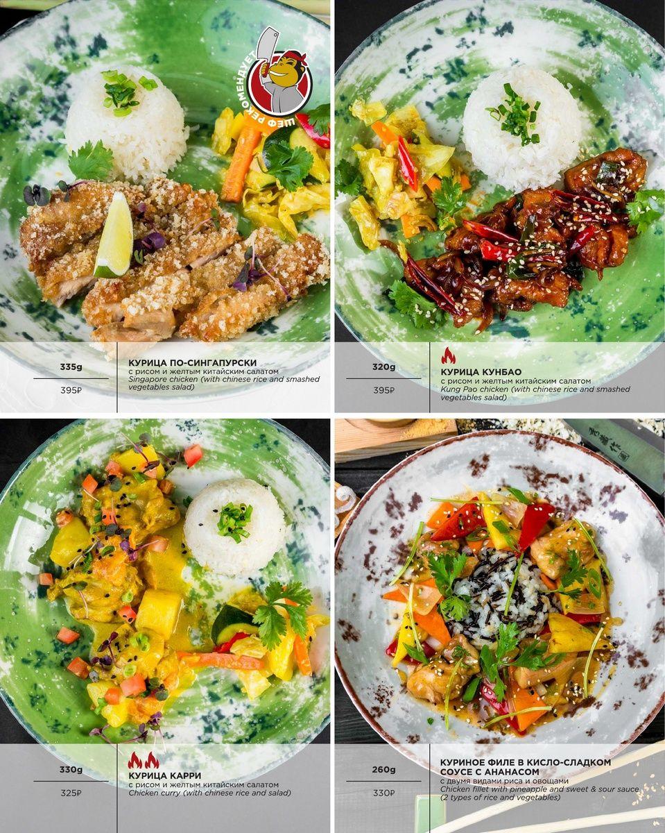 Курица по-сингапурски, кунбао, карри