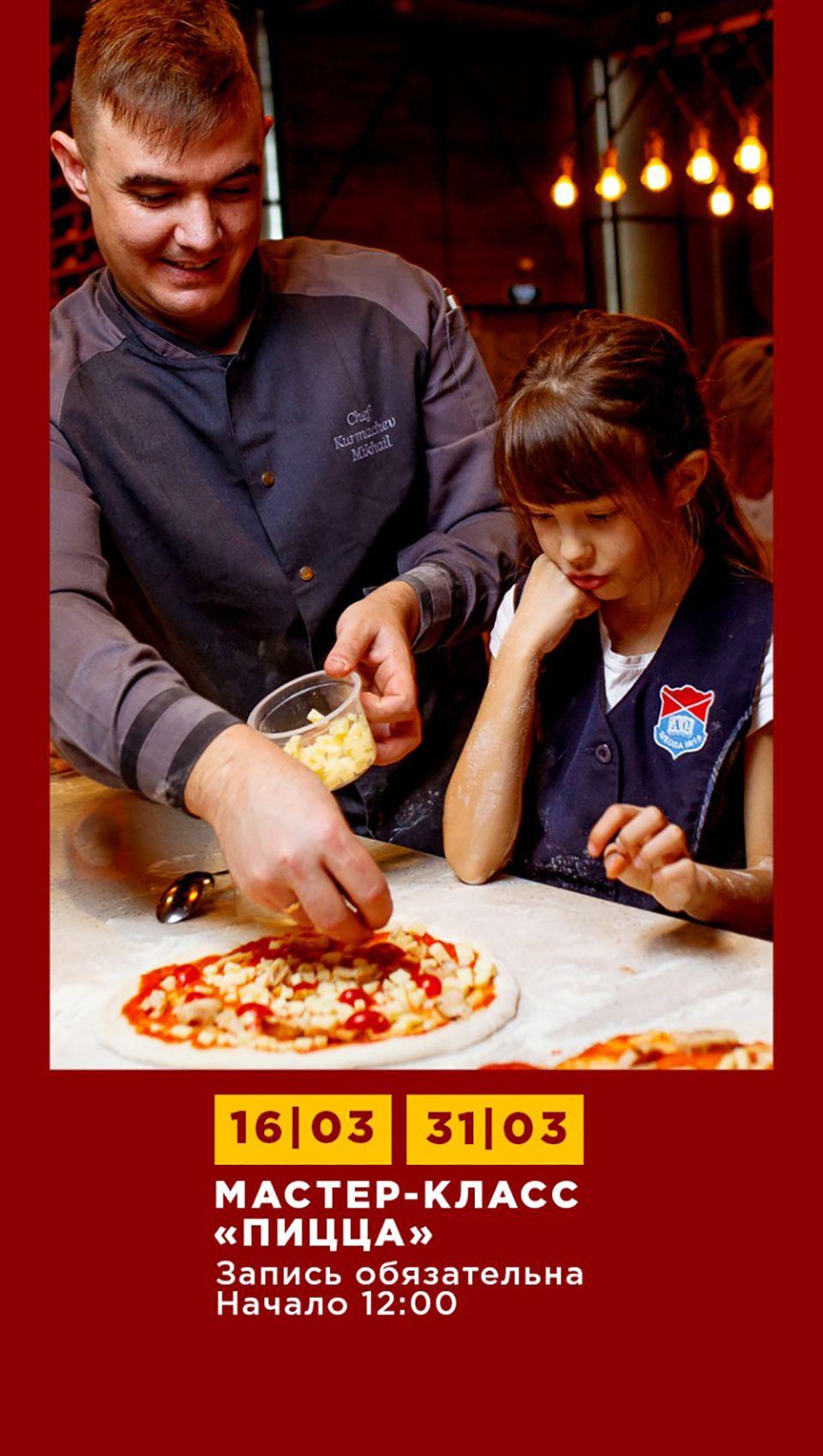 Детский Мастер-класс «Пицца»