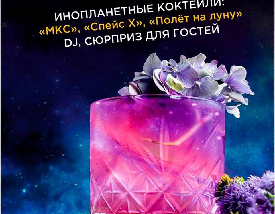 Отмечаем день космонавтики в КИНГЧАНГ 12 апреля