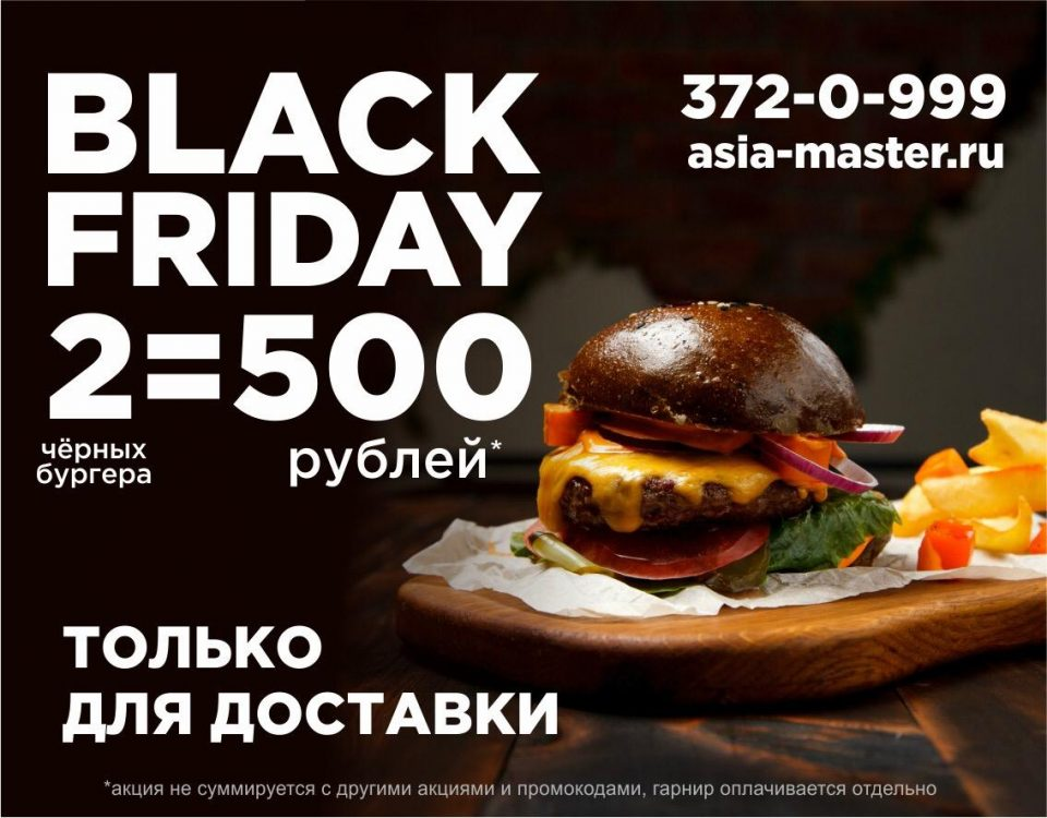 Только сегодня в Черную пятницу! Два чёрных бургера по специальной цене!