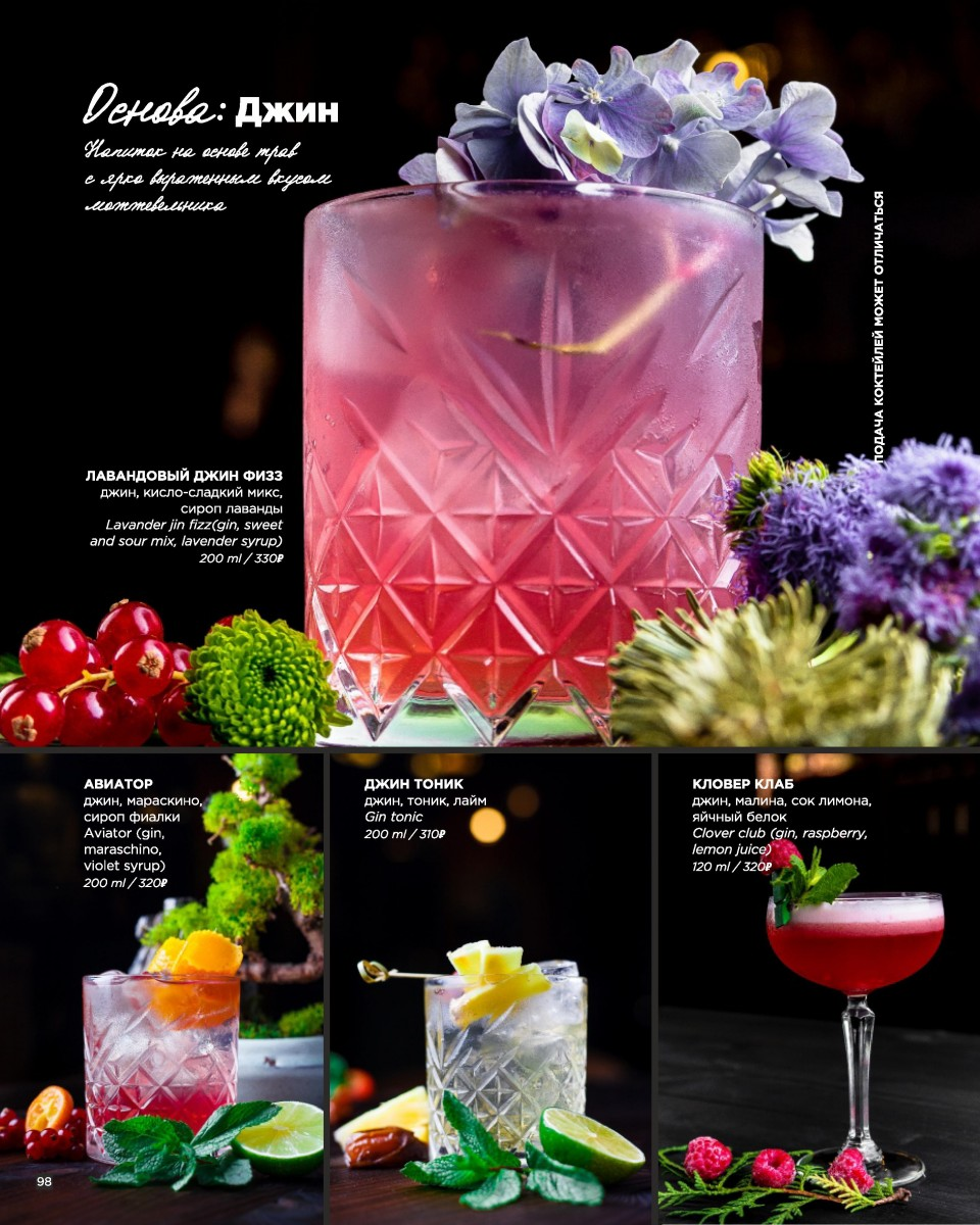 Бар - напитки