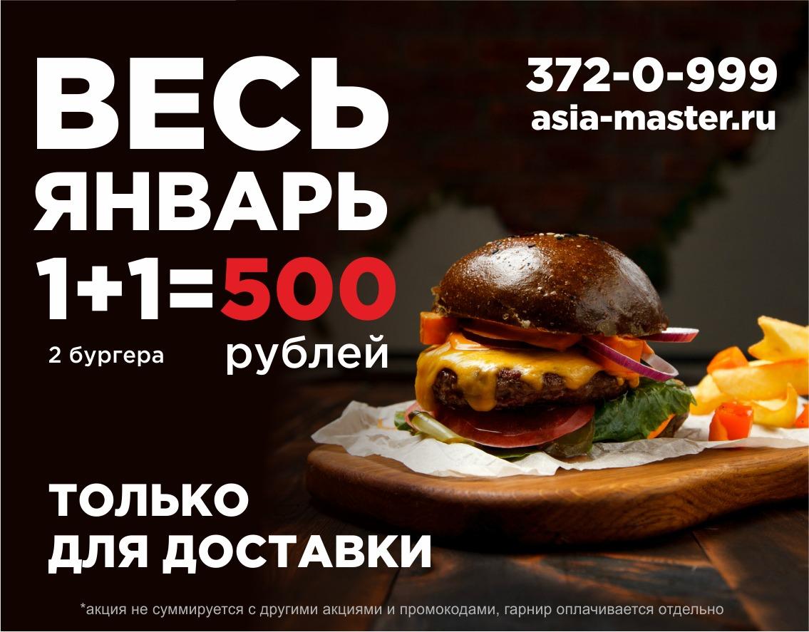 Бургер 1+1 в январе