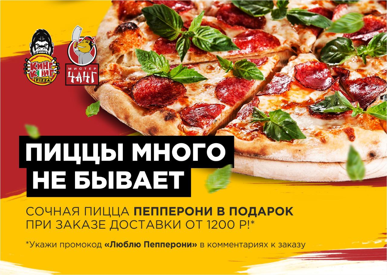 Пиццы много не бывает