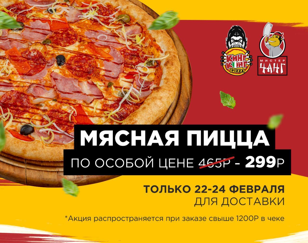 Мясная пицца по особой цене !!!