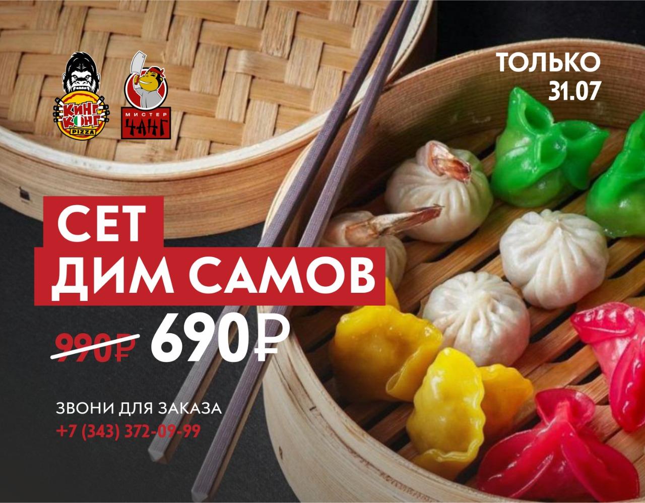 Сет Дим Самов за 690р