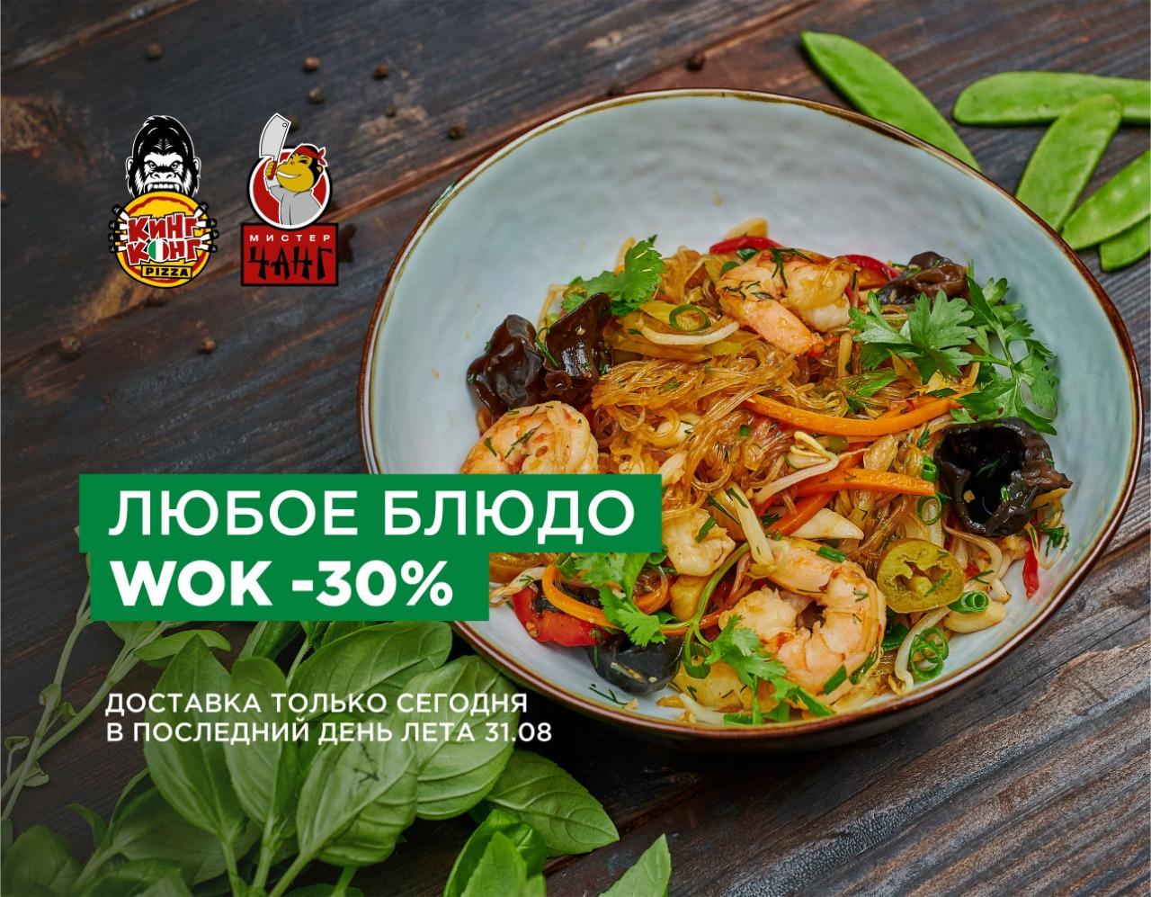 Любимое блюдо WOK -30%