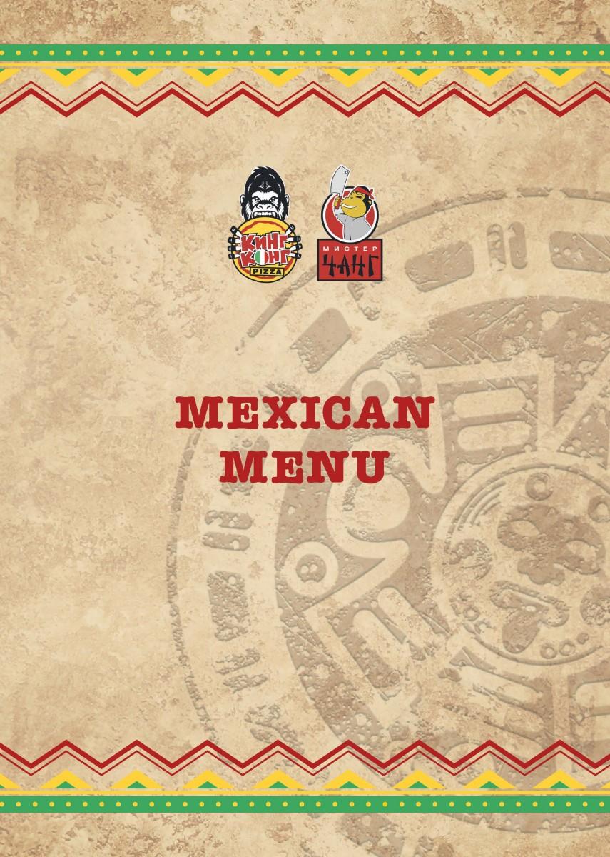 Мексиканская кухня от шеф-повара FAYYZ
