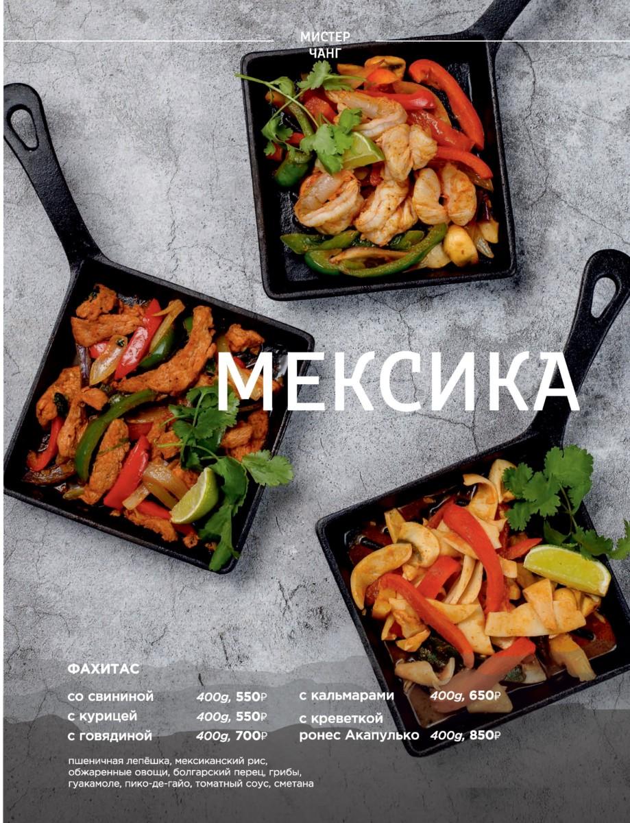 Паназиатская кухня — «Мистер Чанг» в Екатеринбурге