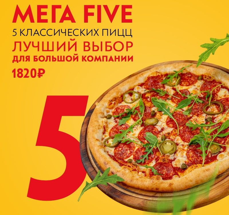 МЕГА FIVE