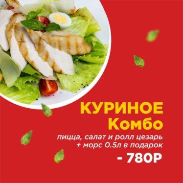 Куриное Комбо  /доставка