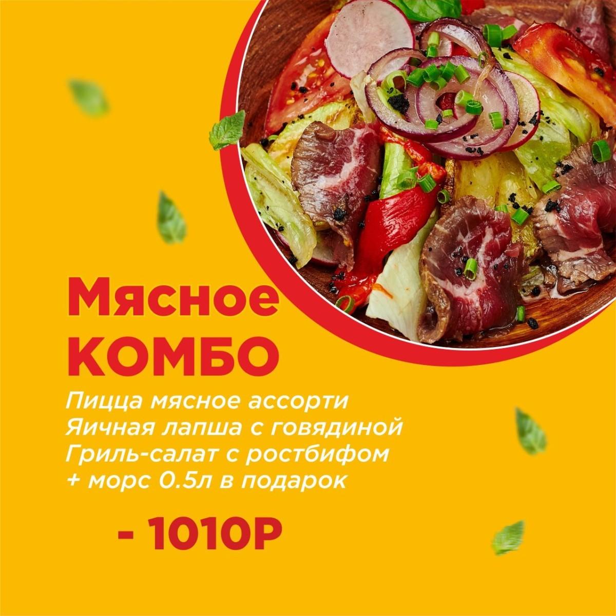 Мясное Комбо/доставка