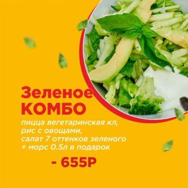 Зеленое Комбо /Доставка