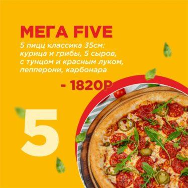 Мега FIVE / доставка