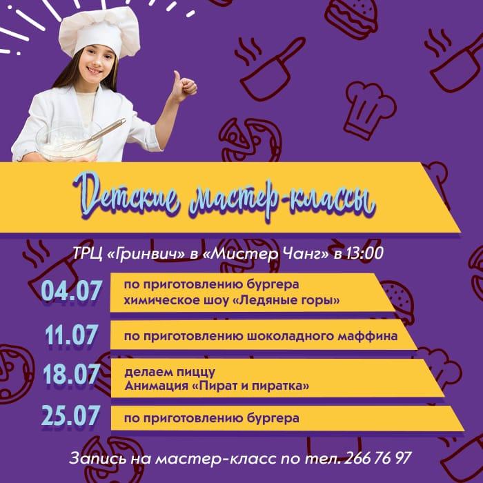 Расписание детских мастер-классов на июль в ТРЦ «Гринвич»